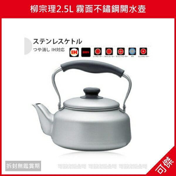 可傑 日本製 柳宗理2.5L 霧面不鏽鋼開水壺世界著名的日本工業設計大師柳宗理經典代表作品