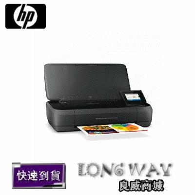 HP OfficeJet 250 Mobile All-in-One 印表機 (OJ250) ~登錄送外接硬碟+加購墨水再送$200~