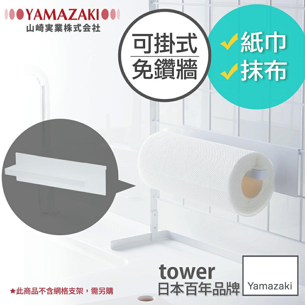 日本【YAMAZAKI】tower可掛式紙巾架(白)★紙巾架 / 毛巾架 / 掛架 / 掛鉤 0