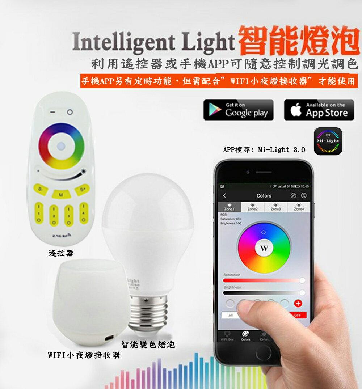 愛媛家居 LED智能變色燈泡 6W E27 (可遙控 或 WIFI小夜燈接收器+手機APP控制) 無線遠端燈光控制