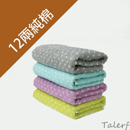 【TALERF】純棉32兩圓點毛巾(4色)-12入裝→現貨