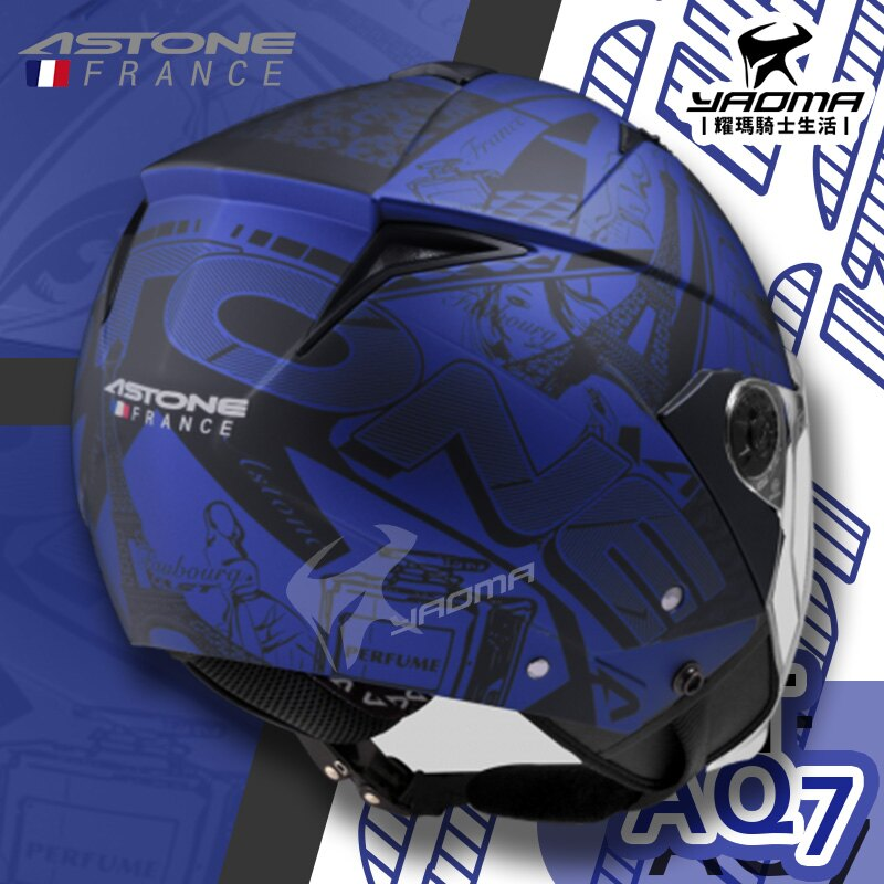 ASTONE安全帽 RST AQ7 消光藍黑 平光藍黑 內置墨片 內鏡 內襯可拆 半罩帽 3/4罩 205 耀瑪騎士
