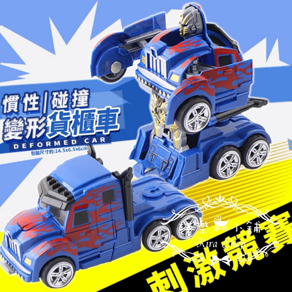 琪樂小舖【H130-353】現貨+預購 慣性碰撞酷炫變形貨櫃車 遙控車 機器人