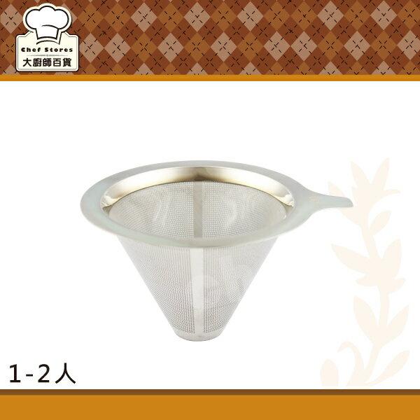 AOK雙層不銹鋼咖啡濾杯極細咖啡濾網1-2人免用咖啡濾紙-大廚師百貨