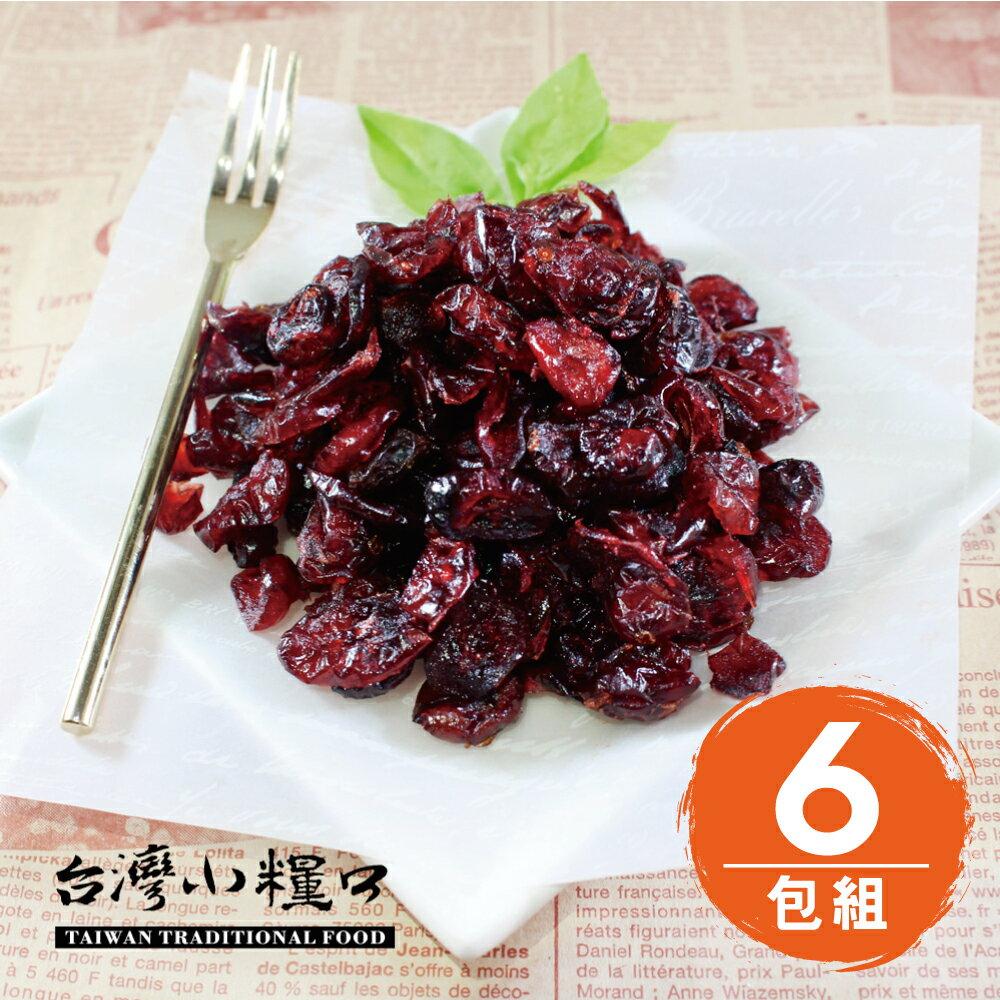 【台灣小糧口】蜜餞果乾 ●蔓越莓140g(6包組) - 限時優惠好康折扣