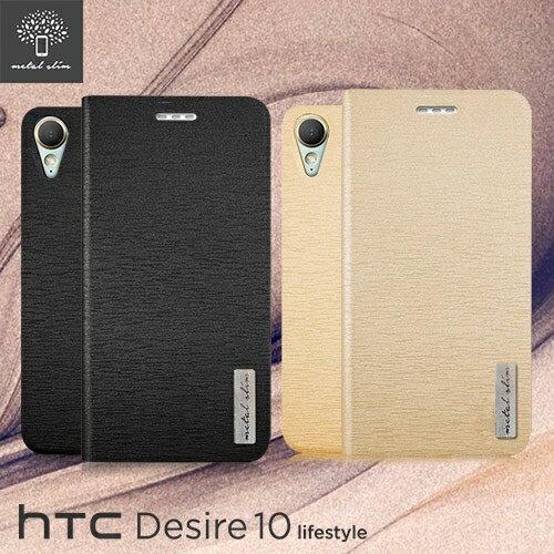 【愛瘋潮】Metal-Slim HTC Desire 10 Lifestyle/ HTC 825 流星紋TPU站立皮套 手機殼