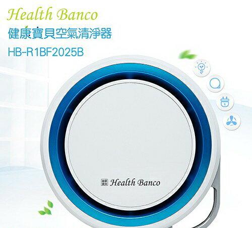 "Health Banco健康寶貝-空氣清淨器《旗艦機型""》HB-R1BF2025 B:《藍色》  &#8221; title=&#8221;    Health Banco健康寶貝-空氣清淨器《旗艦機型""》HB-R1BF2025 B:《藍色》  &#8220;></a></p> <td> <td><a href="