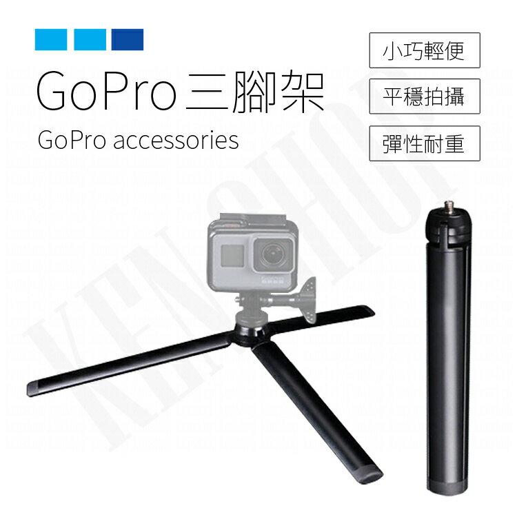 運動相機三腳架 三角架 Smooth Q3 相機支架 相機腳架 GOPRO 小蟻 山狗 夾板【AA043】