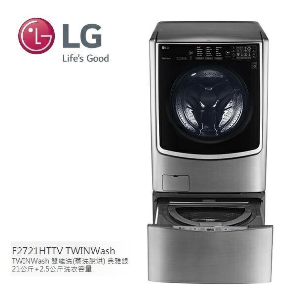 【家電好禮送】LG TWINWash 21公斤+2.5公斤蒸洗脫烘洗衣機WT-D250HV+ F2721HTTV