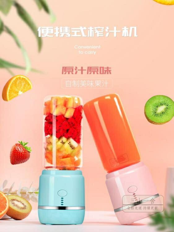 榨汁機 多功能家用水果小型榨汁杯迷你充電便攜式學生果汁機豆漿機 玩物志