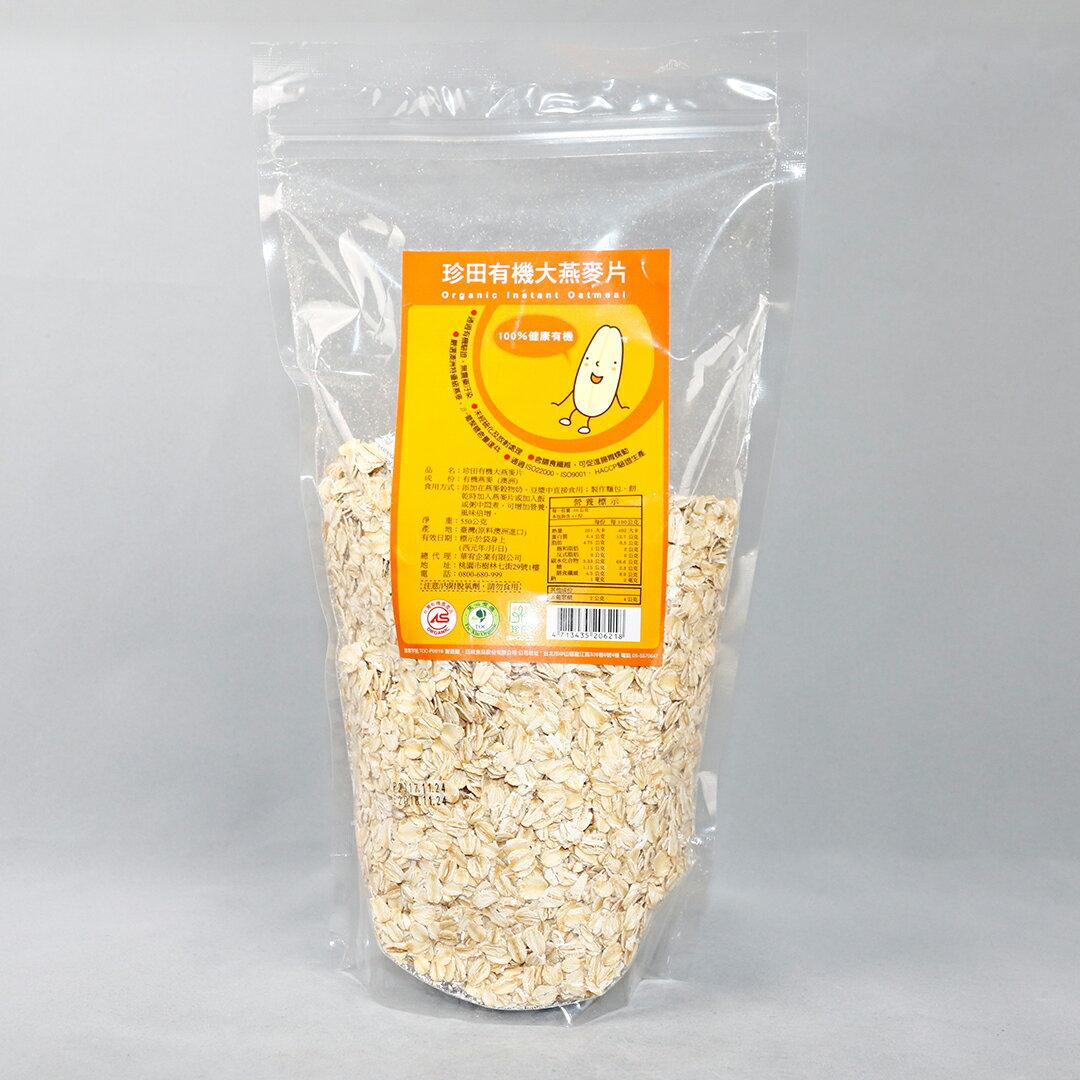珍田有機粗燕麥片550g/包