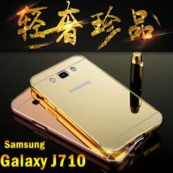 【 鋁邊框+背蓋】三星 Samsung Galaxy J710 2016 防摔鏡面殼/手機保護套/保護殼/硬殼/手機殼/背蓋