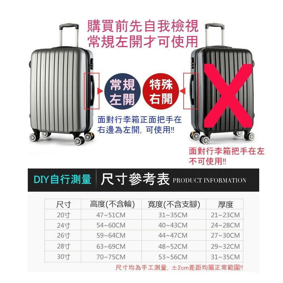 ORG《SD0817》20-30吋~ 透明 行李箱 防塵套 防塵罩 登機箱 防塵袋 保護套 旅行 旅遊 出國 防刮防水 4