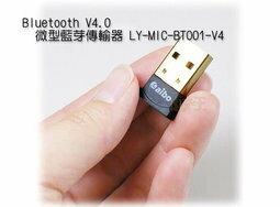 【尋寶趣】Bluetooth V4.0 微型藍芽傳輸器 支援EDR+A2DP 藍牙 LY-MIC-BT001-V4