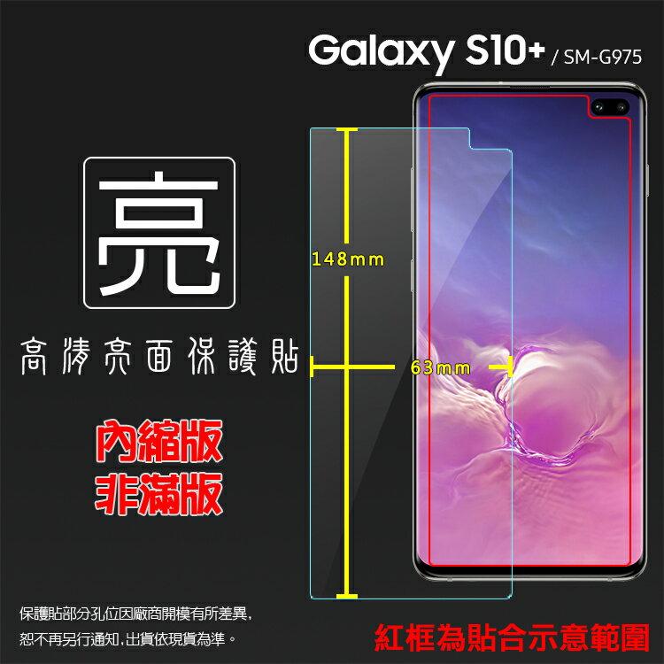 亮面螢幕保護貼 SAMSUNG 三星 Galaxy S10 Plus SM-G975F 保護貼 軟性 高清 亮貼 亮面貼 保護膜 手機膜