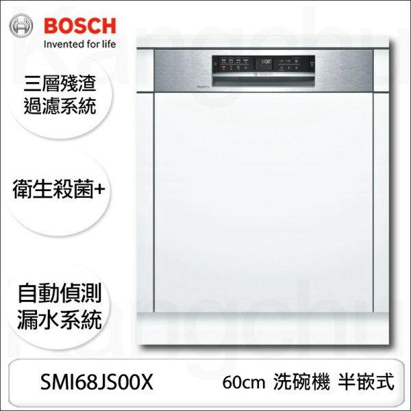 德國 BOSCH 博世 SMI68JS00X 半嵌式洗碗機 13人份 ※熱線 07-7428010