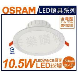 OSRAM歐司朗 晶享 LED 10.5W 6500K 晝白光 全電壓 15cm 崁燈 _ OS430031