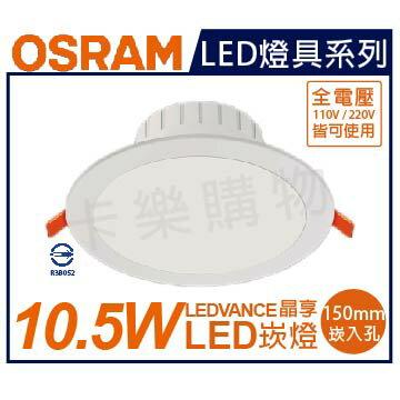 (8顆箱)OSRAM歐司朗晶享LED10.5W6500K晝白光全電壓15cm崁燈_OS430031