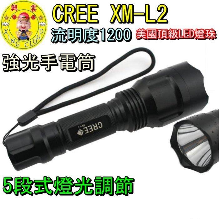 興雲網購【27036】美國CREE XM-L2 強光手電筒 流明度1200 工作燈 停電/登山/夜騎/露營【單賣】