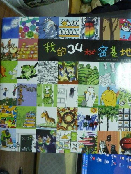 ~書寶 書T4/兒童文學_PKV~我的34秘密基地_紀淵字