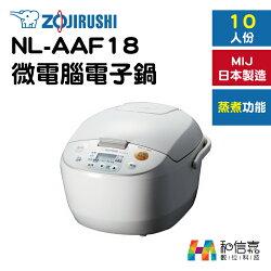 ZOJIRUSHI 象印牌 NL-AAF18 微電腦電子鍋 附蒸煮功能  10人份電鍋【和信嘉】日本製MIJ 台灣公司貨