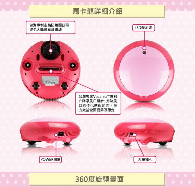 趴趴走 MACARON馬卡龍迷你自動機器人吸塵器(草莓紅) RVMA2-AR 2