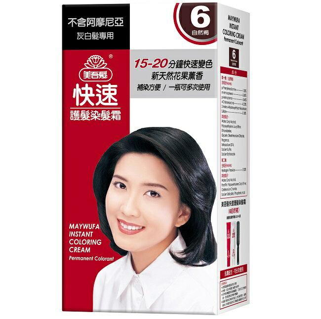 美吾髮快速染髮NO.6自然褐(40g+40g) - 限時優惠好康折扣