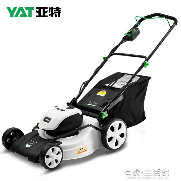 【快速出貨】亞特充電式草坪機鋰電割草機家用電動打草機小型手推式除草修剪機凱斯盾數位3C 交換禮物 送禮