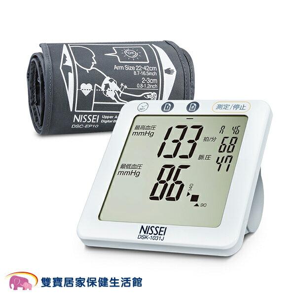 NISSEI 日本精密 手臂式電子血壓計 DSK-1031J DSK1031J
