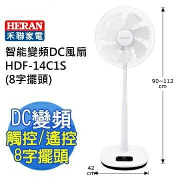 <br/><br/>  ★杰米家電☆【HERAN禾聯】 4吋智能變頻DC風扇 HDF-14C1S<br/><br/>