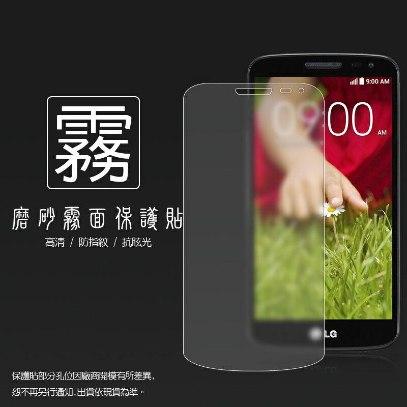 霧面螢幕保護貼 LG G2 mini  D620  保護貼