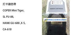 【歐菲斯辦公設備】打卡鐘色帶  COPER Mini Tiger