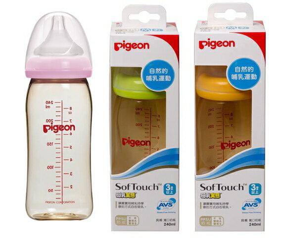 貝親 Pigeon 寬口母乳實感PPSU奶瓶 240ml