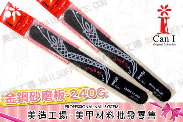 CAN I - 金鋼砂磨板-240G