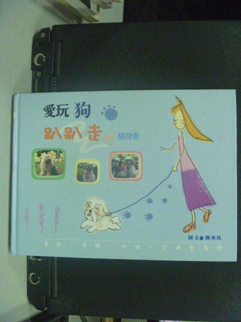 【書寶二手書T6/寵物_KHK】愛玩狗趴趴走隨身書_原價380元_劉秀玫