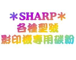 【SHARP影印機副廠碳粉 黑色 】 適用MX3114 / MX-3114機型