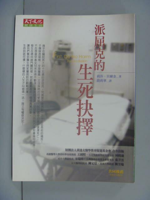 【書寶二手書T1/勵志_GCU】派屈克的生死抉擇_莉莎.貝爾金 , 錢莉華