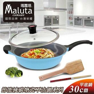 【Maluta瑪露塔】節能減碳鑄造塘瓷不沾30CM平底鍋/水藍(007256)