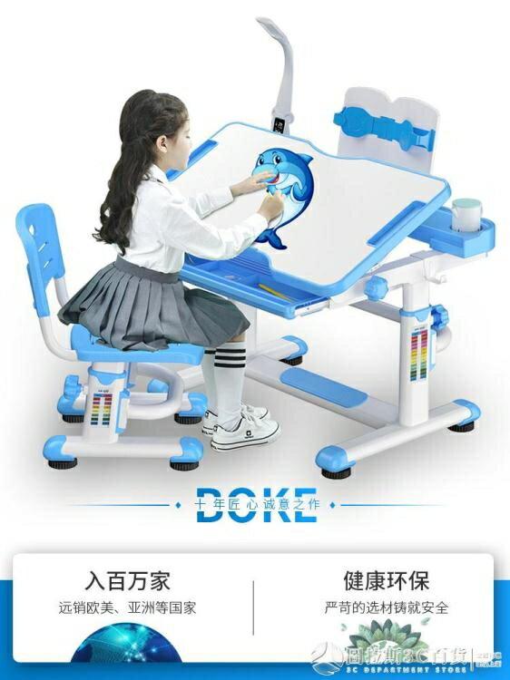 【快速出貨】伯課兒童學習桌兒童書桌寫字桌椅套裝小學生書桌家用課桌椅可升降 雙十一購物節
