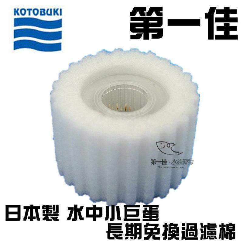 [第一佳 水族寵物] 日本KOTOBUKI長期免換水中小巨蛋(水妖精)日本製 生化棉 過濾棉