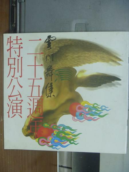 【書寶二手書T1/藝術_PLA】雲門舞集二十五週年特別公演