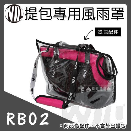 貓狗樂園 WILL~提包 風雨罩~RB~02~220元