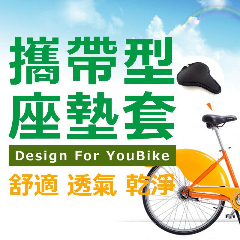 『大船回港』臺灣製造 攜帶型 YouBike 座墊套 / 椅墊套 / 單車椅套 / 減壓套