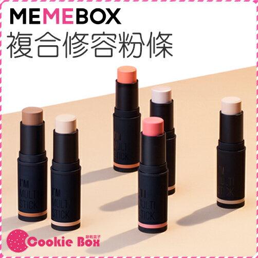 韓國 MEMEBOX 複合 修容 粉條 10g 修飾 遮瑕 腮紅 打亮 T字修容 柔膚 陰影 自然 *餅乾盒子*