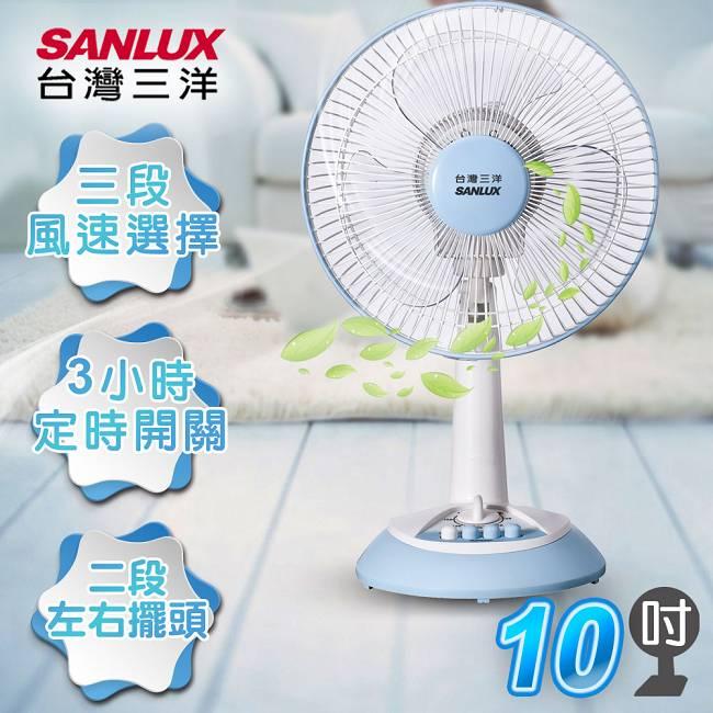 【SANLUX台灣三洋】10吋機械式定時桌扇/EF-10STA