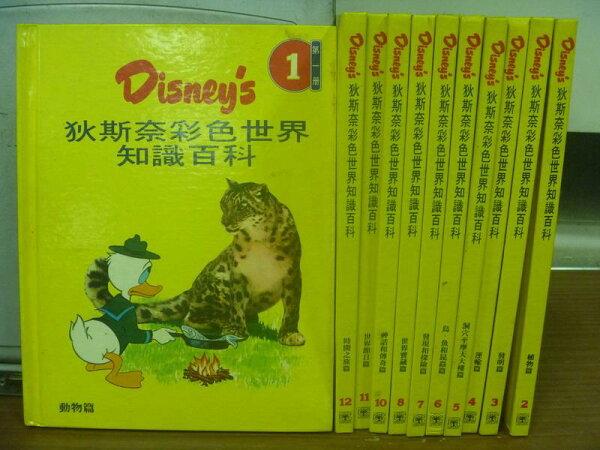【書寶二手書T7/兒童文學_RCC】迪士尼-迪斯奈彩色世界知識百科_1~12冊間_共11本合售