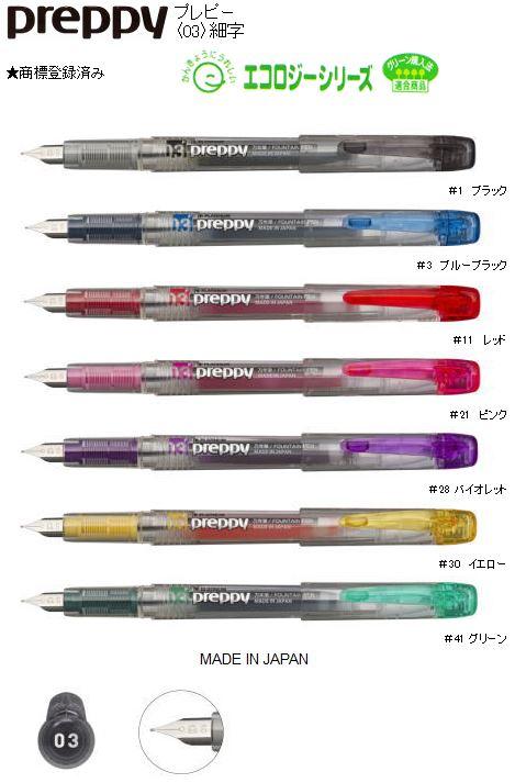 【文具通】PLATINUM 白金牌 preppy 0.3 P-100 細字 万年筆 鋼筆 A1170431