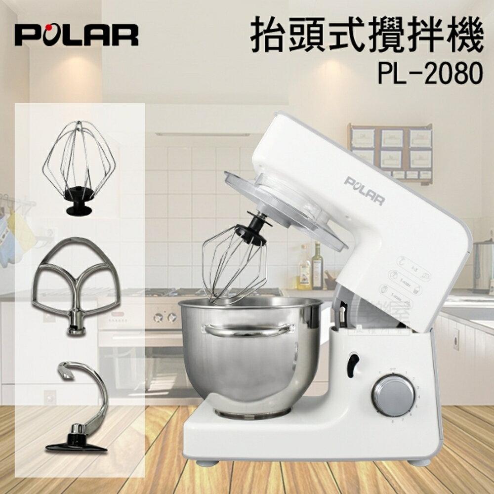 【富樂屋】普樂POLAR 抬頭式食物攪拌機(全304不鏽鋼配件) PL- 2080