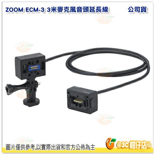 @3C 柑仔店@ ZOOM ECM-3 3米麥克風音頭延長線 適用 H5 H6 U-44 Q8 F4 F8 公司貨 0