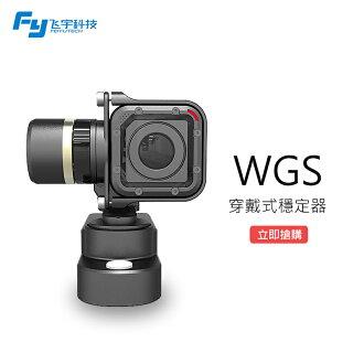 【FEIYU飛宇】WGS GOPRO SESSION專用穿戴式穩定雲台 FY-WGS